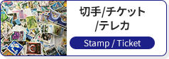 切手/チケット/テレカ