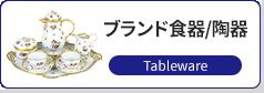 ブランド食器/陶器