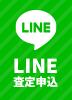 LINE査定申込