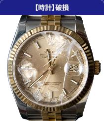 破損した時計
