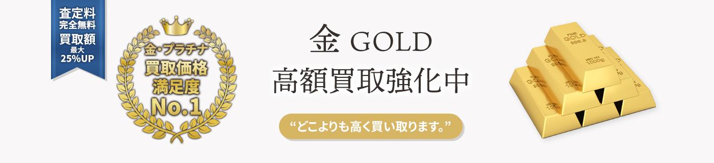 ゴールド特別強化買取中