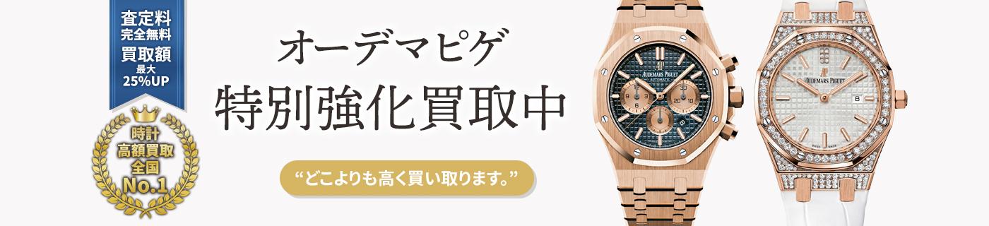 オーデマピゲブランド時計特別強化買取中