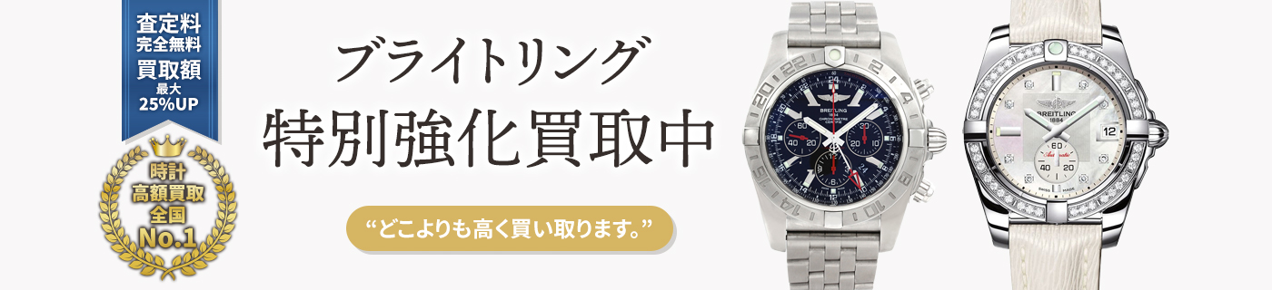 ブライトリングブランド時計特別強化買取中