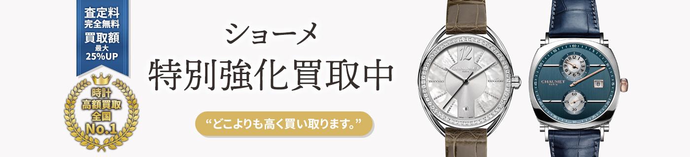 ショーメブランド時計特別強化買取中