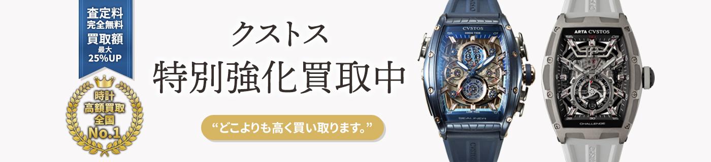 クストスブランド時計特別強化買取中