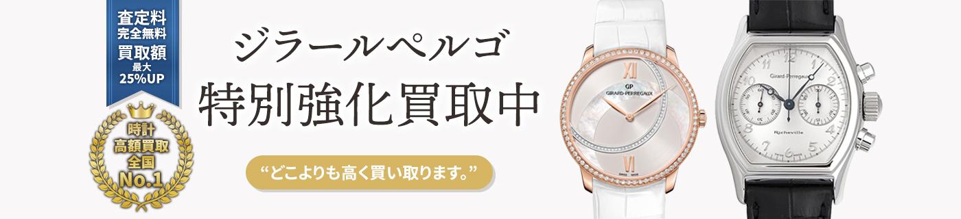 ジラールぺルゴブランド時計特別強化買取中