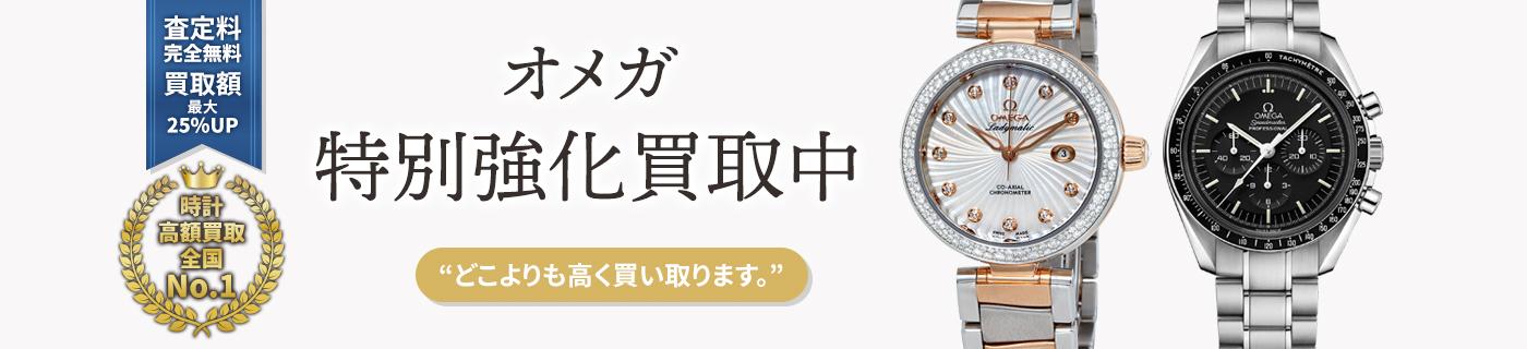 オメガブランド時計特別強化買取中