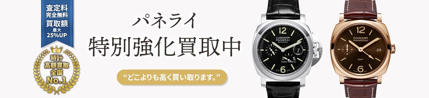 パネライブランド時計特別強化買取中