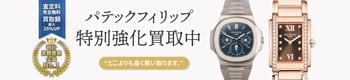 パテックフィリップブランド時計特別強化買取中