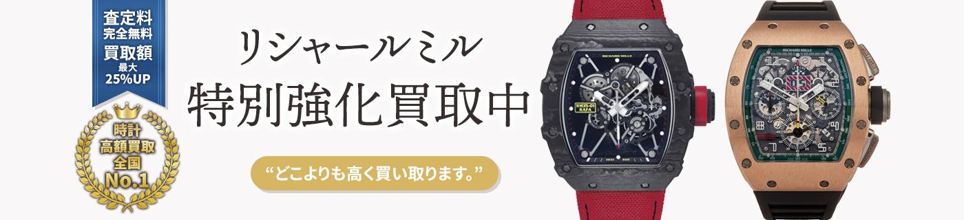 リシャールミルブランド時計特別強化買取中