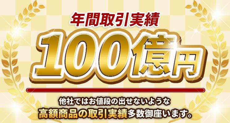 年間取扱実績100億円!